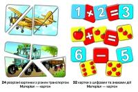 """Игра """"Транспорт. Разрезные картинки"""" + подарок (в пакете)"""