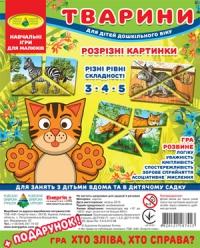 """Игра """"Животные. Разрезные картинки"""" + подарок (в пакете)"""