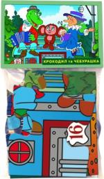 """Пазлы 12 """"Крокодил и Чебурашка"""" в пакете"""