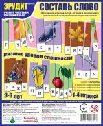 """Гра """"Эрудит. Составь слово. Вип.2  (рус.)  (в пакете)"""